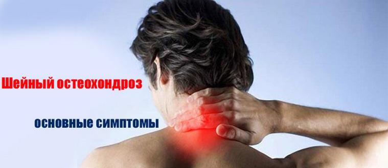 nyaki osteochondrozis és artrosis tünetek és kezelés)